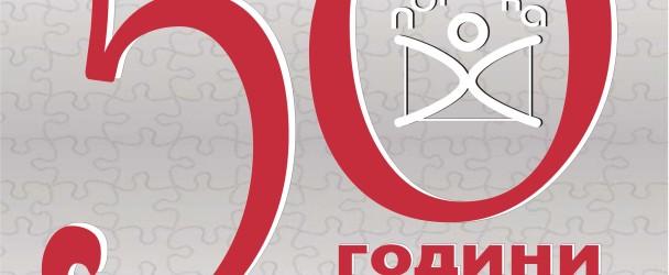 logo jubilej 1