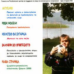 06.2005 - Glasilo Poraka