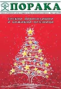 Naslovna Glasilo PORAKA dekemvri 2013