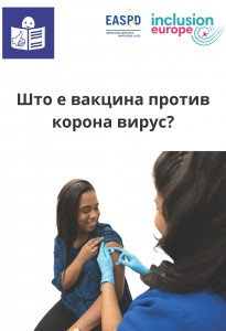 Pages from etr_vaccine_deployment_-_mkd